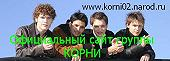 Официальный Сайт Группы КОРНИ !!!